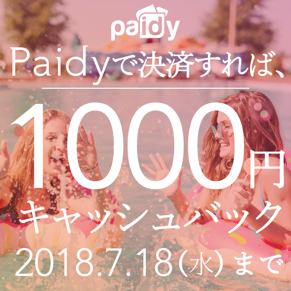 paidy_cp
